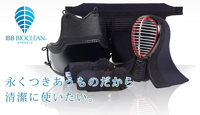 バイオクリーン4ミリ長刺剣道防具セット