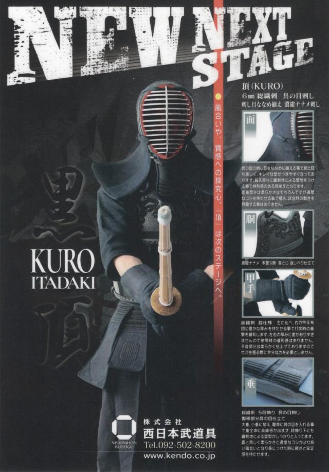 頂(KURO)6mm総織刺セット