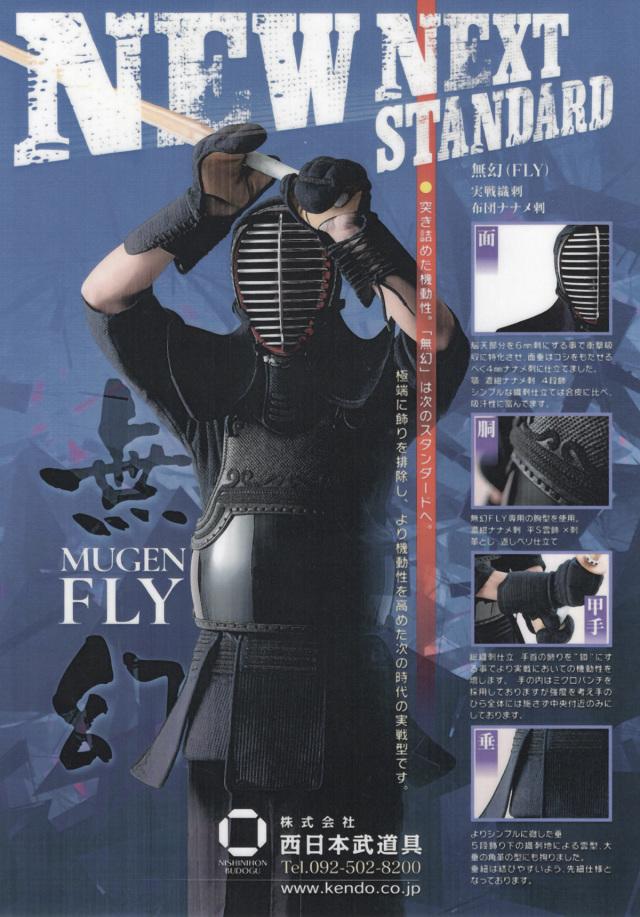 無幻(FLY)実践織刺セット